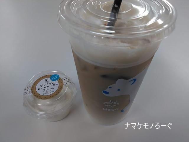 rawson-cream20190419