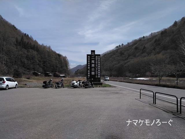minioze-park1