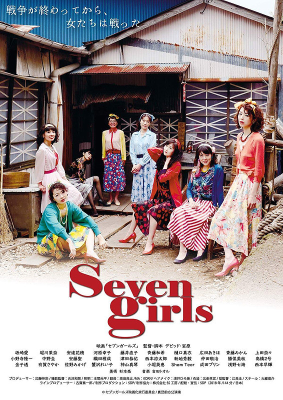 seven-girls-flyer