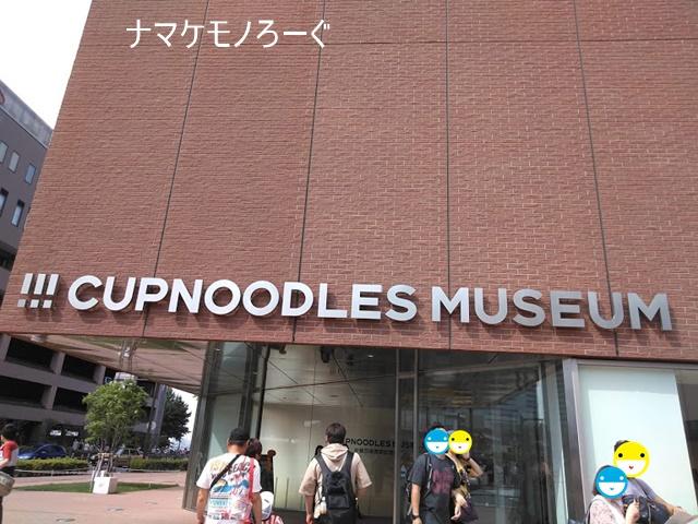 nissin-cupnoodles-museum
