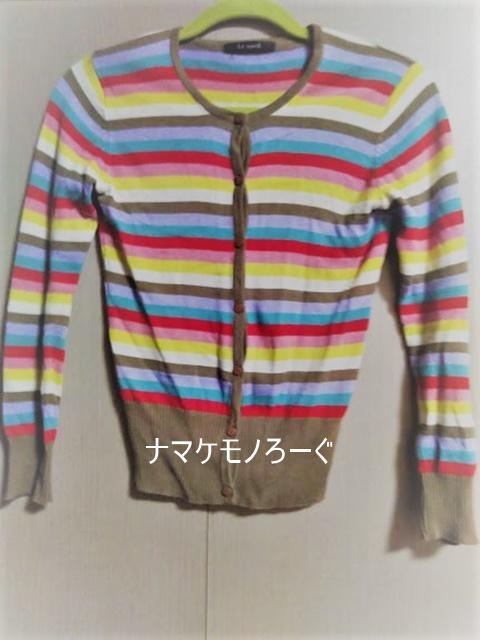 border-cardigan20190604