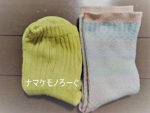 socks20190604