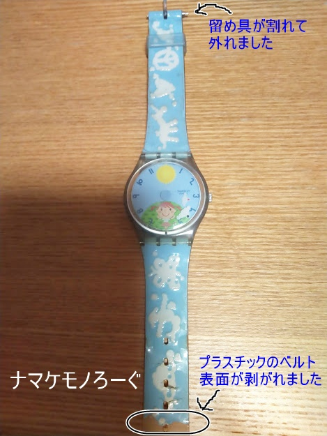 swatch-before