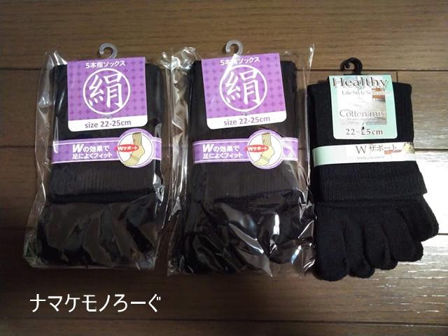 socks20190630