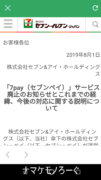 7pay20190801