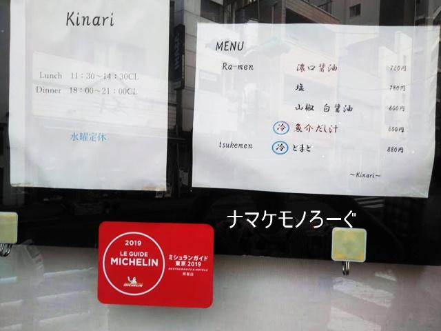 kinari20190811-2