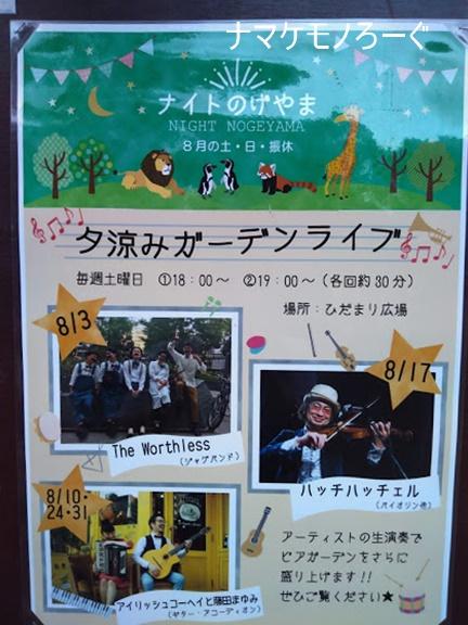 nogeyama-zoo-20190813-2
