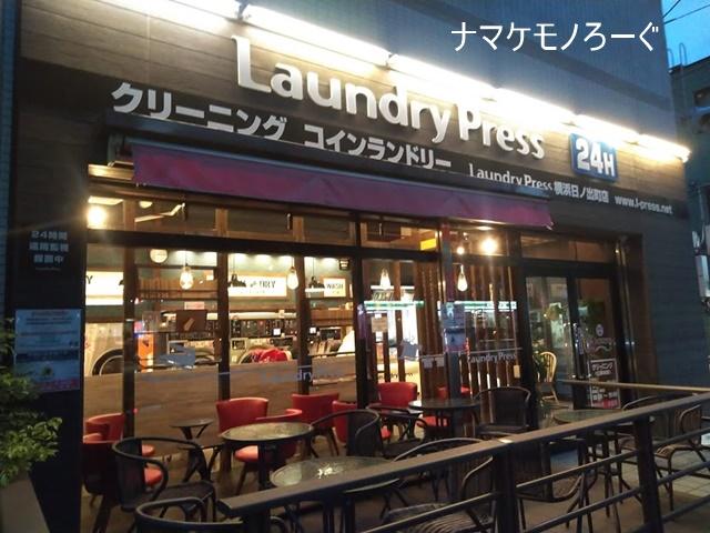 laundry-press20190905-1