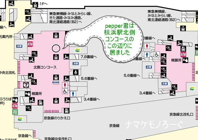 pepper@Yokohama-Sta.0