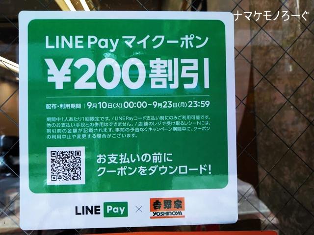 yoshinoya-LINEPay1
