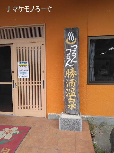 katsuura-onsen1
