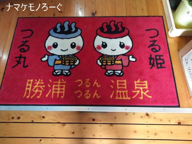 katsuura-onsen2