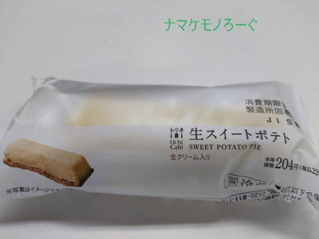 uchicafe-sweetpotato2