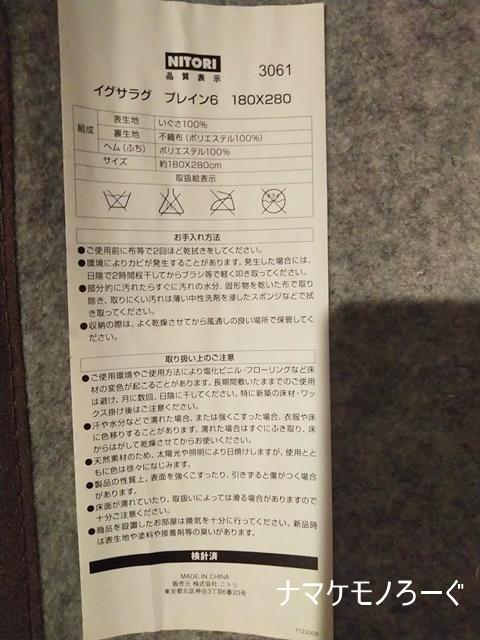 igusa20191209-1