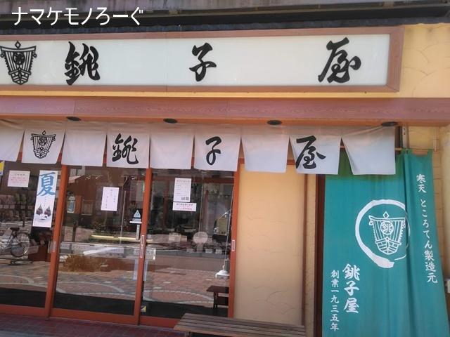 choshiya1