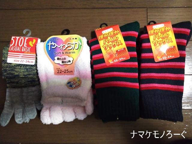 socks20191230-1