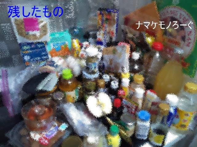 refrigerator20200123-2