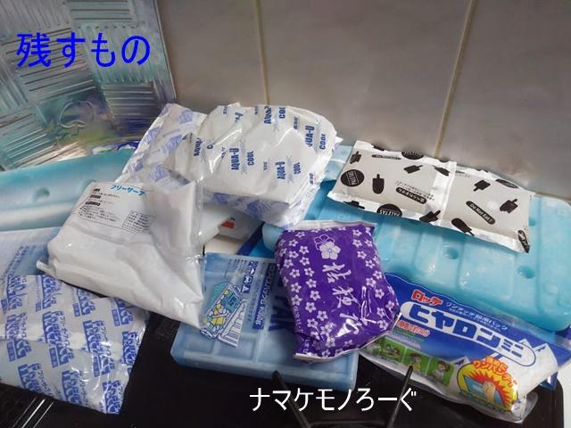 freezer20200126-7