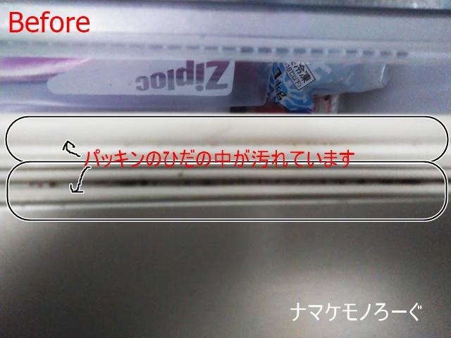 freezer20200126-3