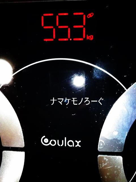 weight20200201