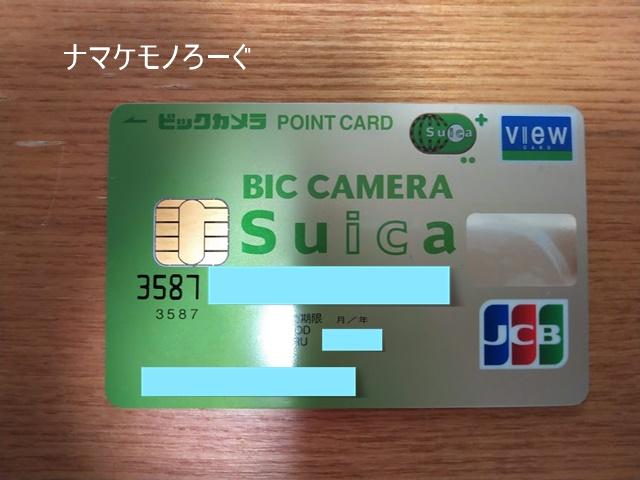 Suica20200211-1