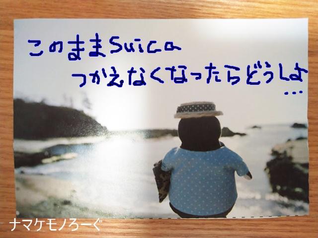 Suica20200211-2