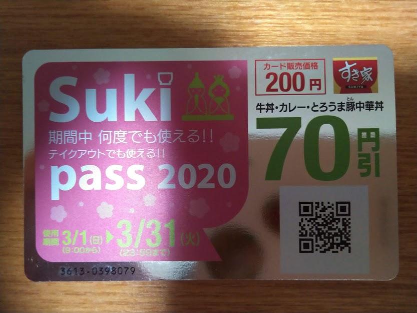 sukipass20200315