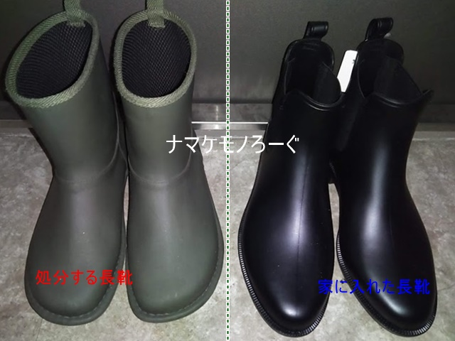 boots20200331