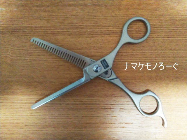 plow-scissors