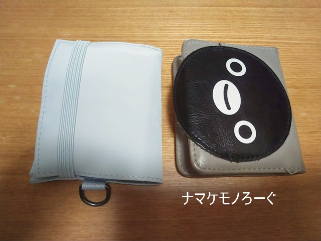 wallet-after20200418-2