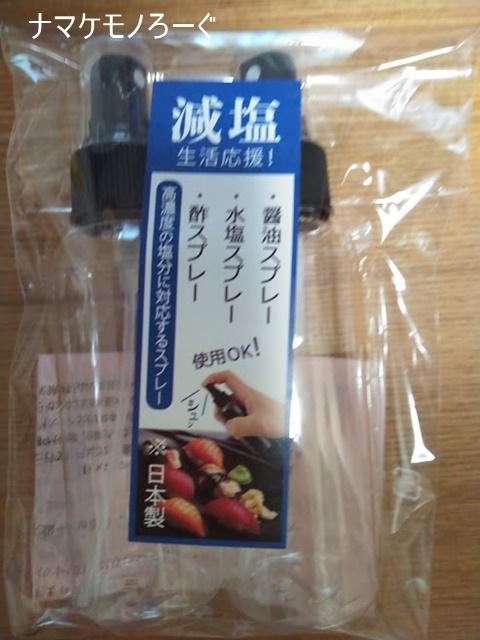 soy-sauce-spray1