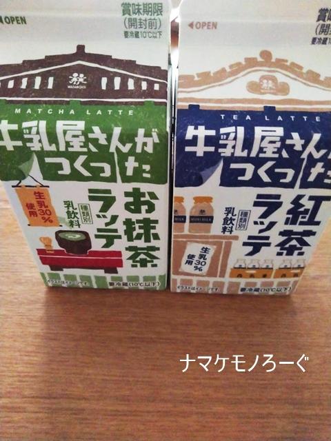 latte20200606-1