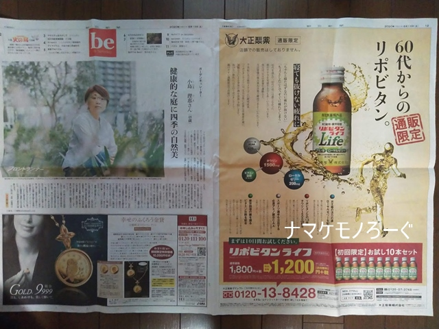 newspaper20200618-1