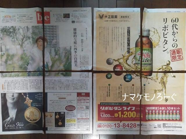 newspaper20200618-2