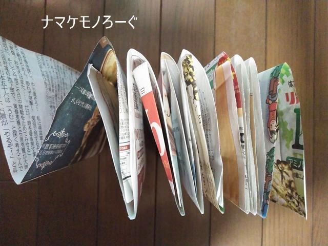 newspaper20200618-4