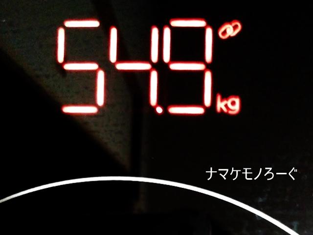 weight20200701