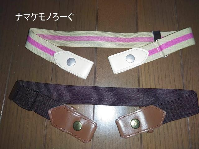 belt20200715-1