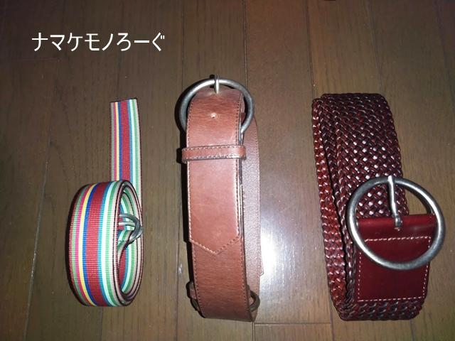 belt20200715-2