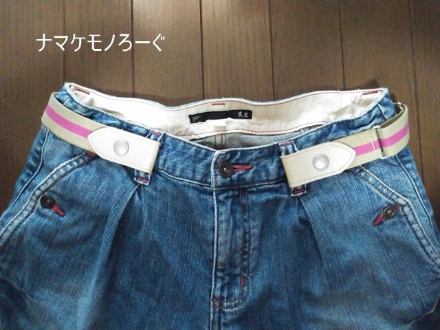 belt20200715-3