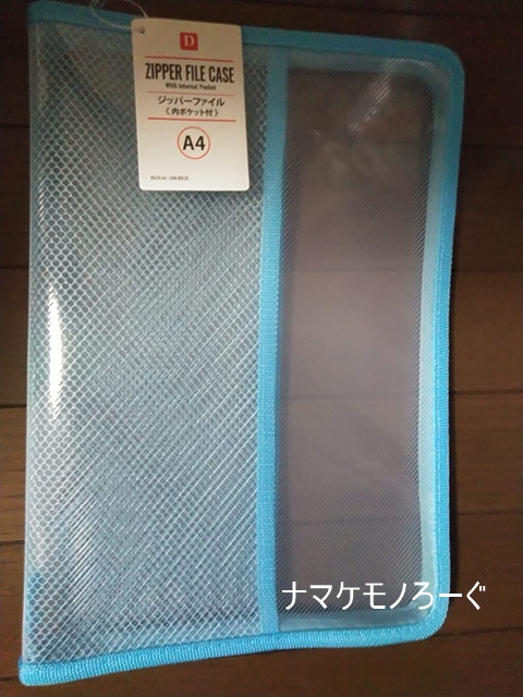 zipper-file-1