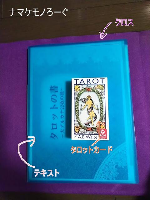 tarot-goods