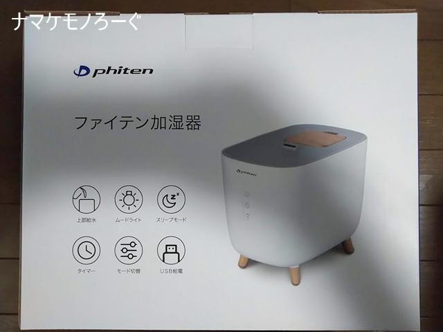 humidifier20201031
