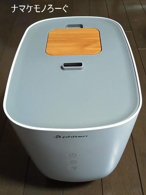 humidifier20201031-2