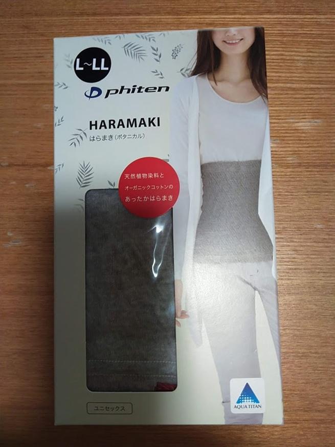 haramaki20201031