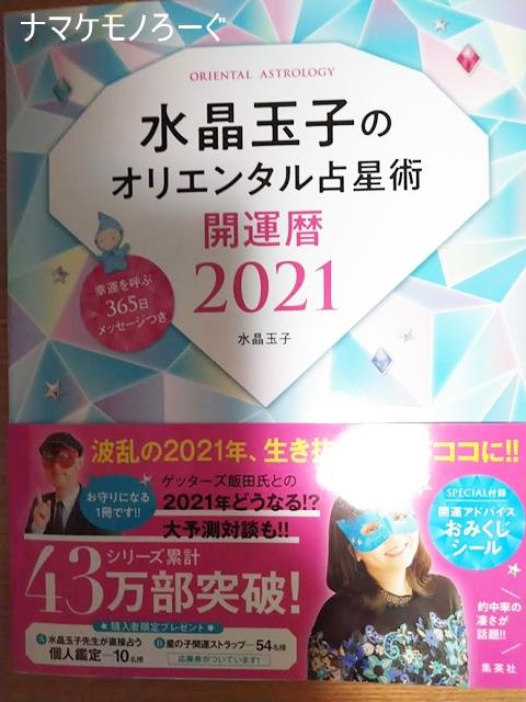 tamako20201031