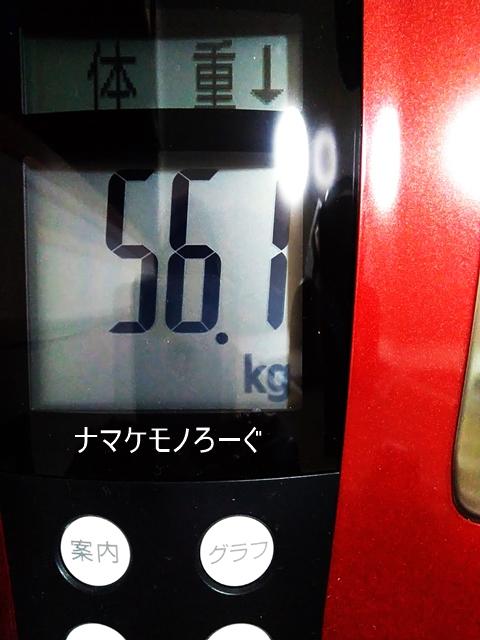 weight20201129