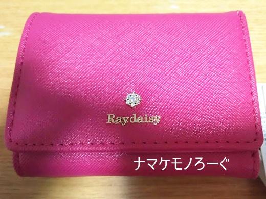 wallet20210227