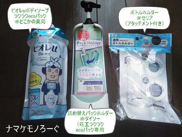 soap2021073101