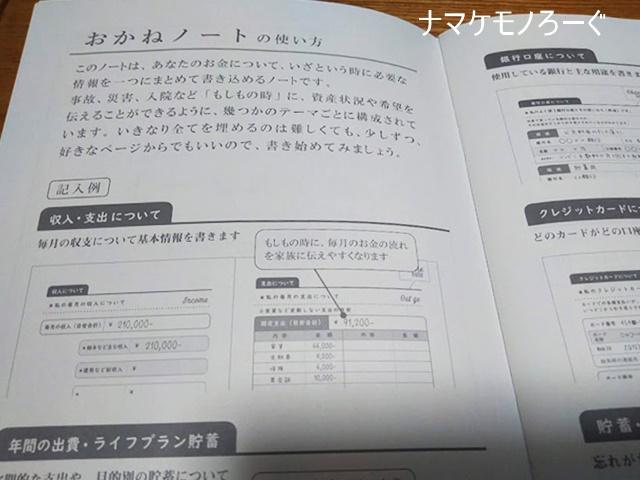 202108soukatsu04