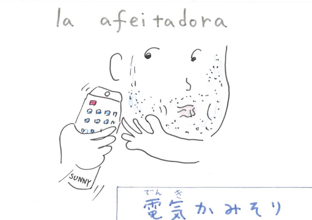 f:id:Serendipia:20180426173104j:plain